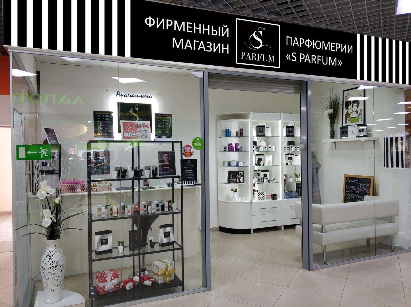 S PARFUM Москва.jpg