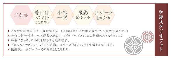 kimono_st_photo.jpg