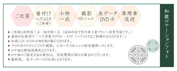 kimono_loca_photo.jpg