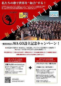 WAGO_募集チラシ_210514.jpg