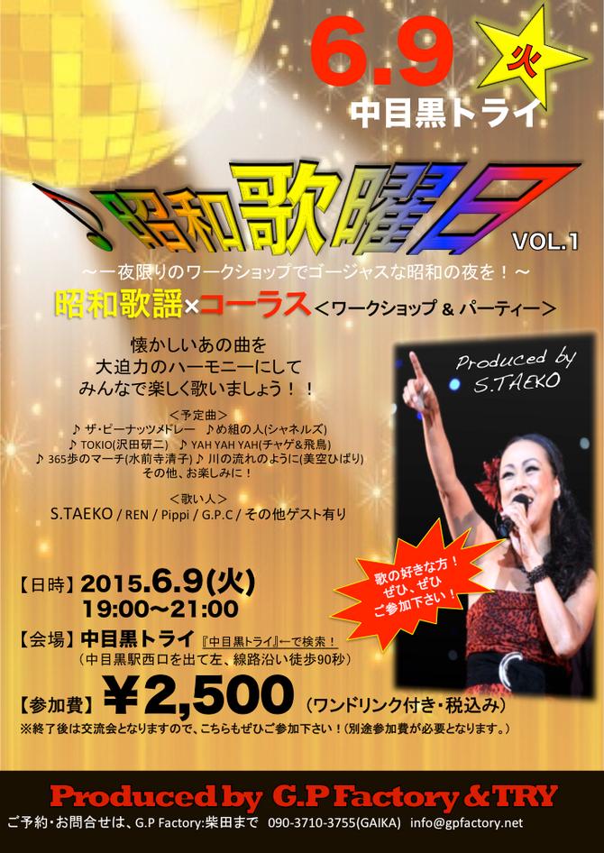 『♪昭和歌謡日 VOL.1』開催!