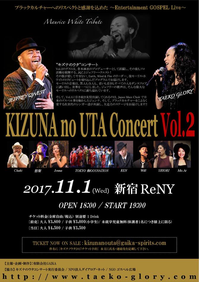 KIZUNA no UTA Concert Vol.2