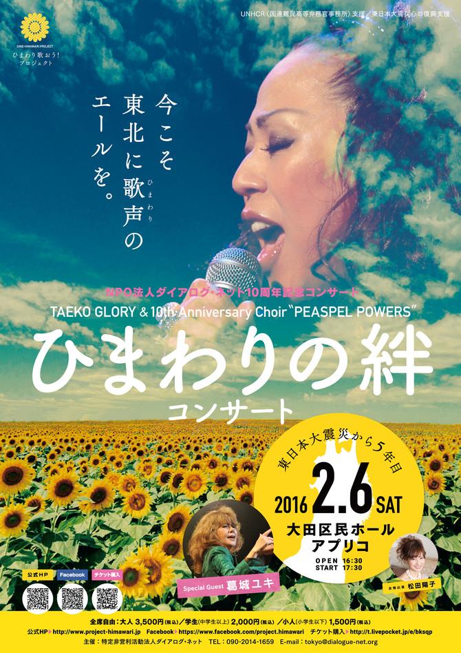 ひまわりの絆コンサート(NPO設立10周年記念)