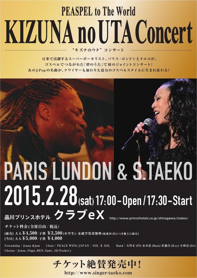 KIZUNA no UTA Concert  2.28(sat)