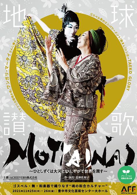 MOTTAINAI_omote_final.jpg