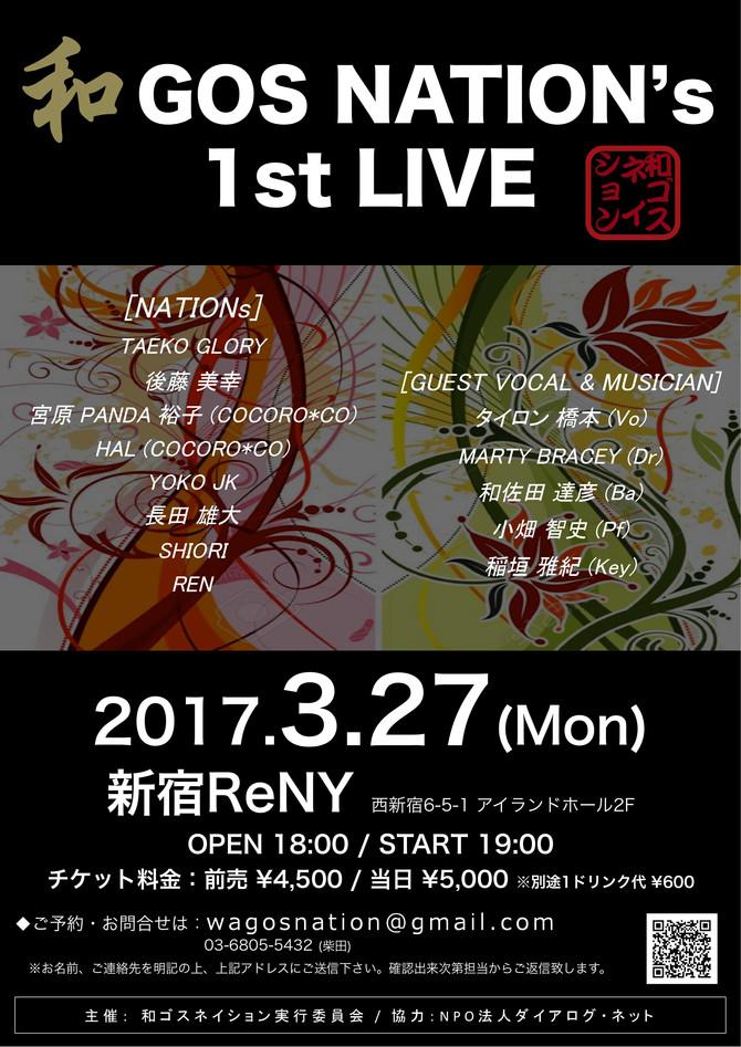 ♪和GOS NATION's 1st Live♪