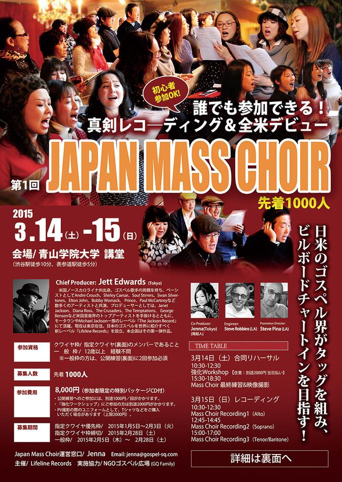 JAPAN MASS CHOIR大募集!