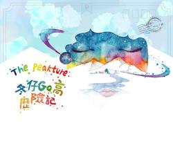 兒童劇《冬仔Go高歷險記》