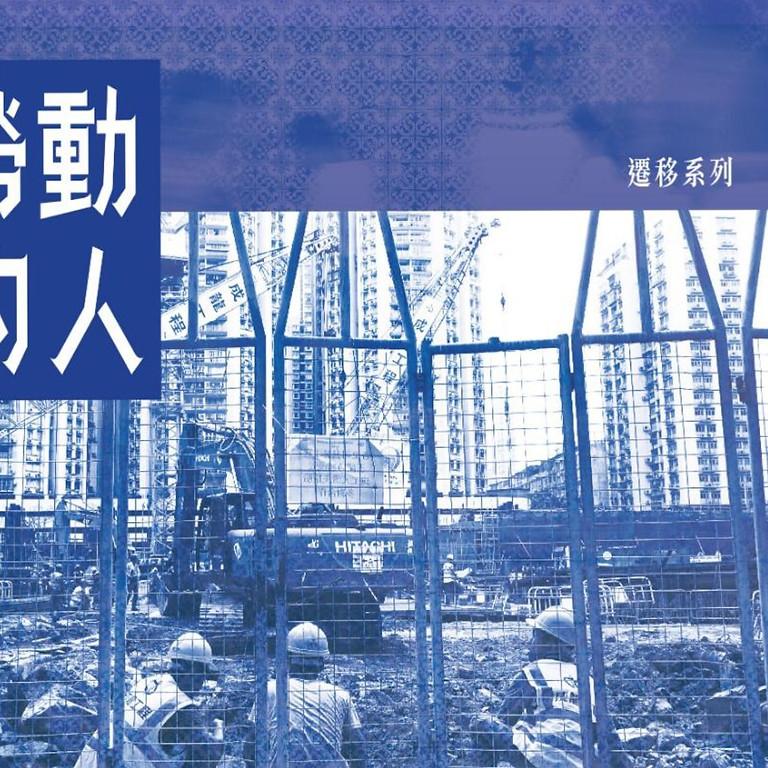 遷移系列計劃《勞動的人》