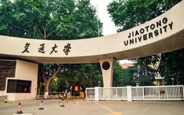 Xi'an Jiao Tong University
