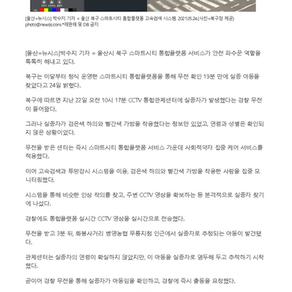 [NEWS] '스마트시티 통합플랫폼'으로 실종아동 19분만에 찾아
