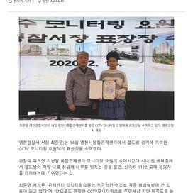 [NEWS] 영천경찰서, 절도범 검거 기여 모니터링 요원 표창장 수여
