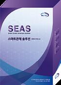 패키지_SEAS.png