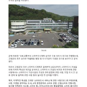 [NEWS] 고령군, 군 단위 전국 최초 '스마트도시계획' 국토부 최종 승인