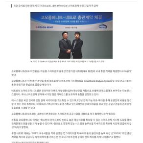 [NEWS] 코오롱베니트, 네트로와 '스마트관제 시스템' 총판 계약 체결