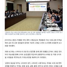 [NEWS] 고령군, 스마트 도시계획 수립용역 보고회 개최