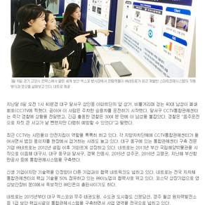 [NEWS] 영남 파워기업 네트로... 국내외 영상 보안시장 선도