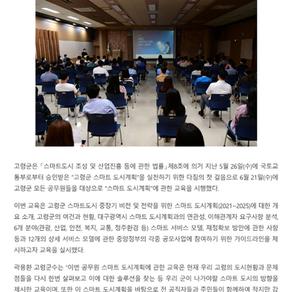 [NEWS] 고령군, 스마트도시 계획 교육 시행