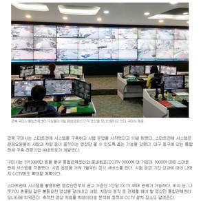 [NEWS] 구미시 '스마트관제 시스템' 시범운영 개시