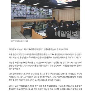 [NEWS] 당진시 CCTV 통합관제센터, 실종노인 조기발견