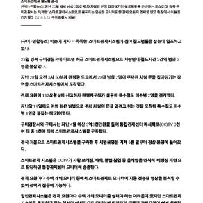 "[NEWS] ""절도범 꼼짝마""… 구미경찰 스마트관제로 잇단 검거"