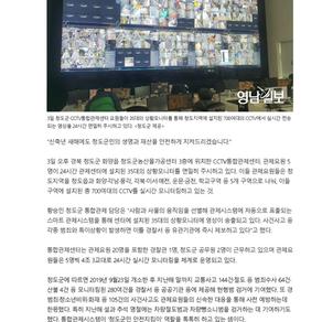 [NEWS] 청도군 CCTV통합관제센터, 청도군민 안전지킴이 역할 '톡톡'