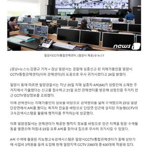 [NEWS] 치매가출인 밀양시 CCTV관제센터 도움으로 무사 귀가