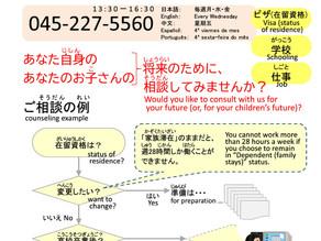 外国人のお子さんのための無料電話相談(5か国語)(がいこくじんのおこさんのための むりょうでんわそうだん〔5かこくご〕)