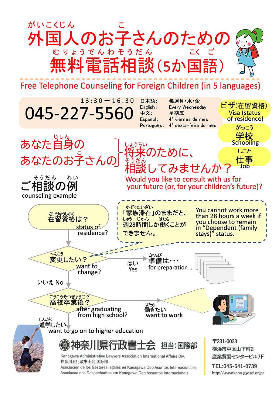 表PDF_電話相談案内【子どもビザさぽ】.jpg