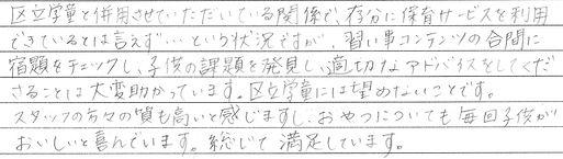 保護者アンケートSakuma1.jpg