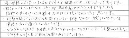保護者アンケートMI.jpg