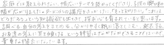 保護者アンケートSakuma2.jpg