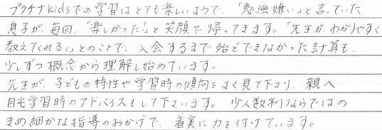 保護者アンケートReiSuzuki.jpg