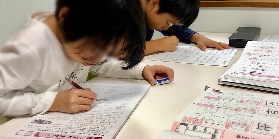 国算クラス無料体験(毎週火・木)
