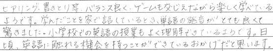 保護者アンケートSakuma3.jpg