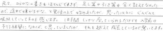 保護者アンケートSatsuki.jpg