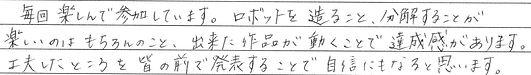 保護者アンケートHirotaka.jpg