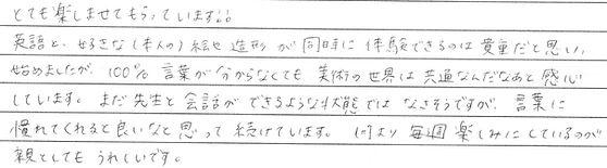 保護者アンケートSatsuki2.jpg