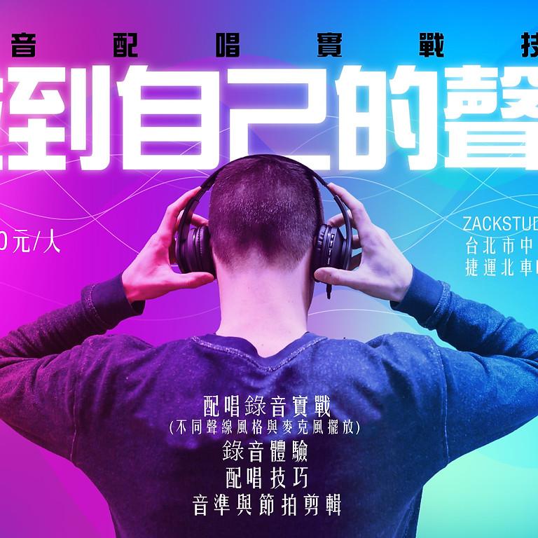【混錄浪潮】找到自己的聲音 2019/11/30