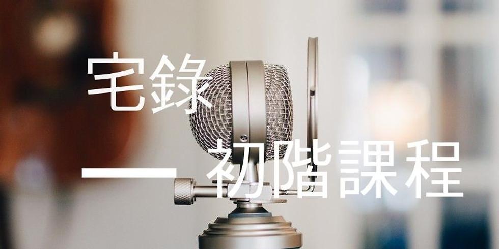 【宅錄】初階課程 2020/5月週四班