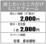 グッドリフォームのミニリフォーム価格表。塗装リフォーム専門店です。
