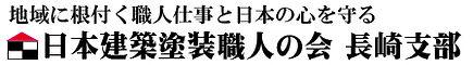 日本建築塗装職人の会長崎支部のグッドリフォームは塗装リフォームの専門店です。
