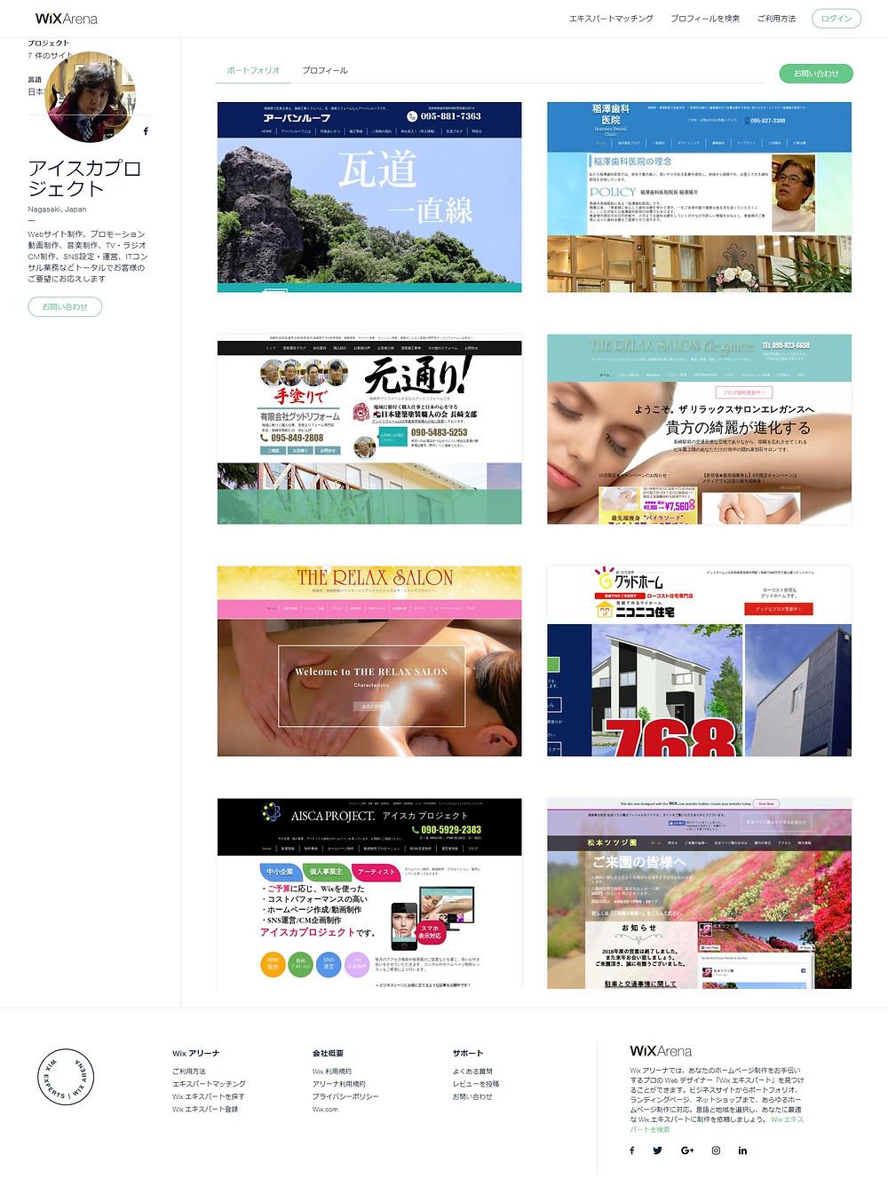 アイスカプロジェクトのホームページ制作事例