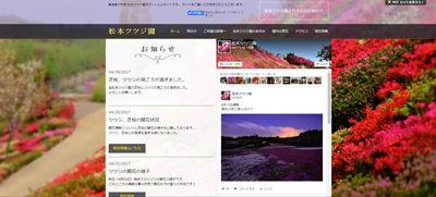アイスカプロジェクトのWeb制作事例、松本ツツジ園様