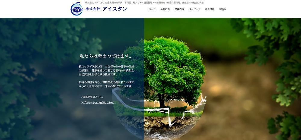 株式会社アイスタン トップページ