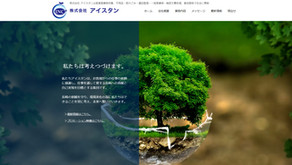株式会社アイスタン様オフィシャルサイト公開