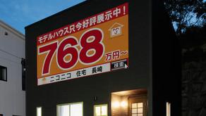 ニコニコ住宅長崎時津情報館をプロデュース