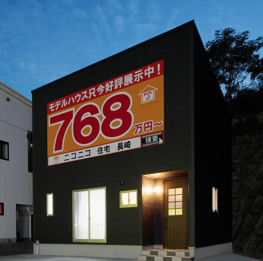 ニコニコ住宅長崎時津情報館