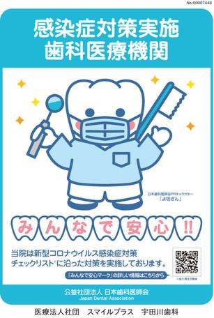歯科での新型コロナのクラスター発生はゼロ
