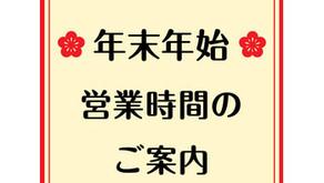年末年始、営業日のお知らせ☆
